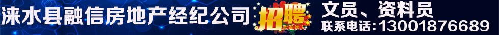涞水县融信房地产经纪公司