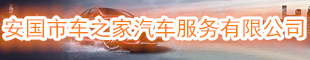 河北车之家汽车销售服务有限澳门太阳城网址