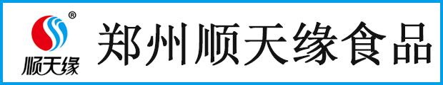 郑州顺天缘食品有限澳门银河网站