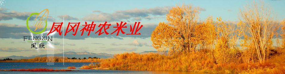 贵州神农米业有限公司