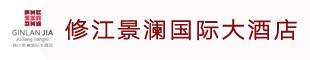 修江景澜国际大酒店