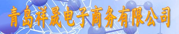 青岛祥晟电子商务有限公司