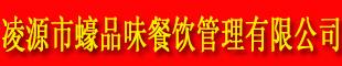凌源市蚝品味饭店
