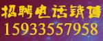 涞水珈博商贸有限公司