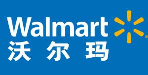 沃尔玛(湖北)商业零售有限公司安陆太白大道分店
