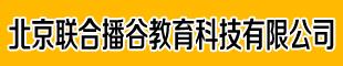 北京联合播谷教育科技有限公司