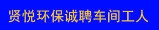 河北贤悦环保设备有限公司