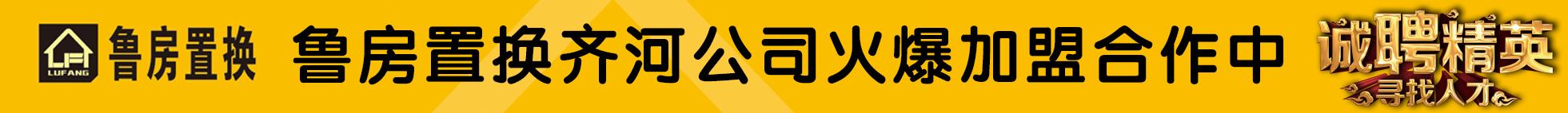 齐河县鲁房置换房产经纪有限公司