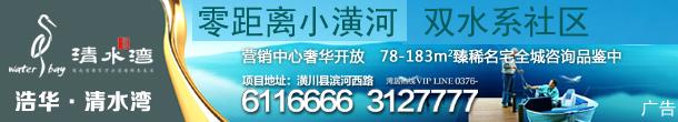浩华·清水湾