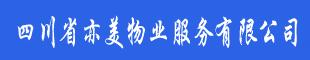 四川省亦美物业服务有限公司