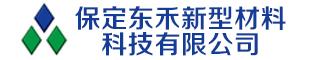 保定东禾新型材料科技有限公司