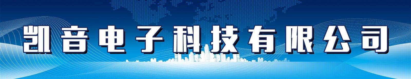 湖北省�P音�子科技有公司