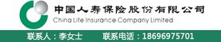 中国人寿保险股份有限公司重庆黔江区支公司
