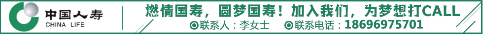 中国人寿保险股份有限威尼斯人注册重庆威尼斯人平台区支威尼斯人注册
