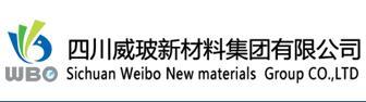 四川威玻新材料集�F有限公司