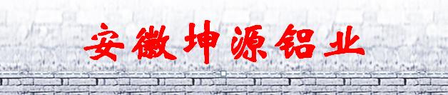 安徽坤源铝业有限公司