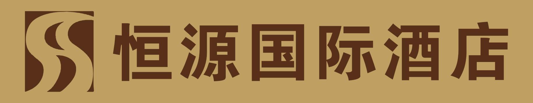 �西恒源���H酒店有限公司