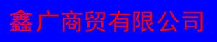 麻城市鑫�V商�Q有限公司
