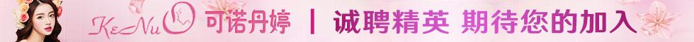 香港可诺丹婷美颜美体连锁有限公司