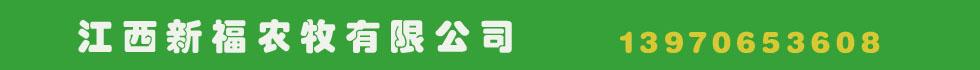 永丰县新福农牧有限公司