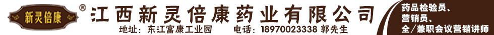 江西新�`倍康��I有限公司