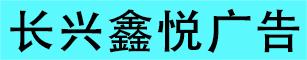 长兴鑫悦广告设计有限公司