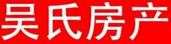长兴吴氏房产公司