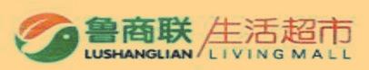 星彩娱乐联客商业管理有限公司(鲁商联生活超市)