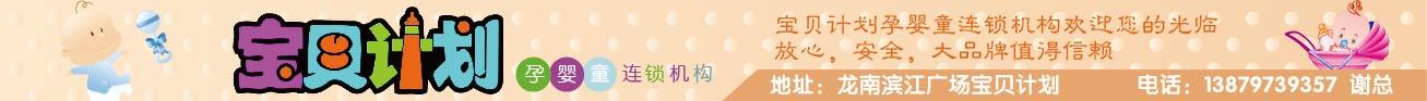 澳门太阳城平台宝贝计划孕婴童连锁机构
