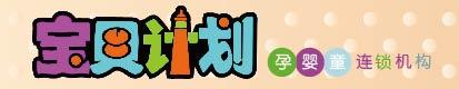 新葡京网址-新葡京网站-新葡京官网宝贝计划孕婴童连锁机构