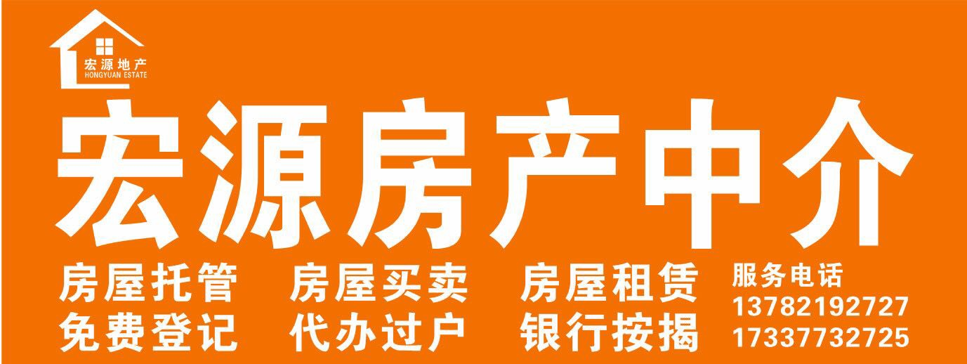 宏源房产中介(丽水店二)