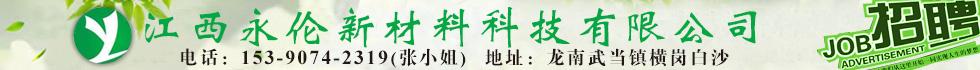江西永��新材料科技有限公司