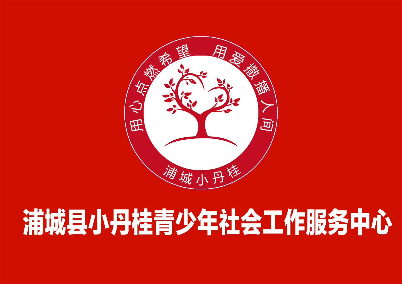 9购彩县小丹桂青少年社会工作服务中心