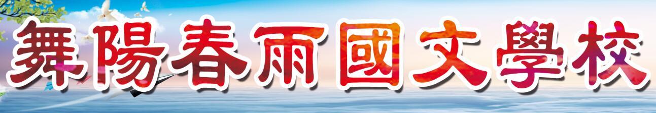 九五至尊娱乐场注册春雨国文学校