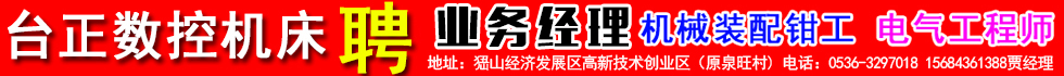 青州市台正数控装配有限公司