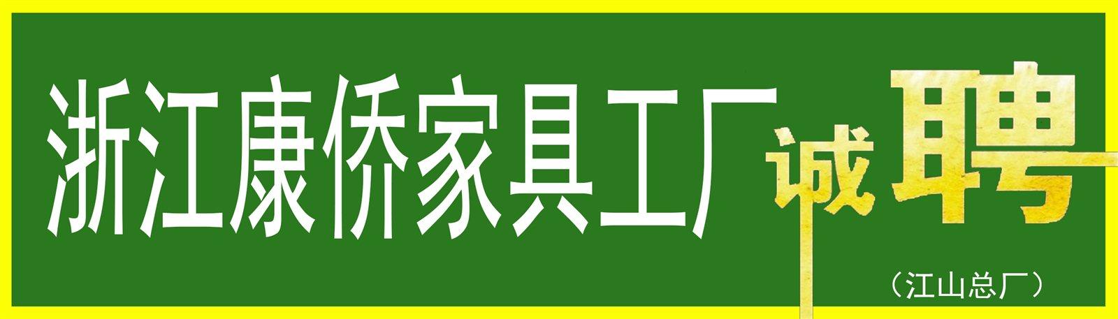 浙江康�S智能家居有限公司