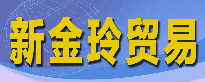 江西新金玲贸易有限公司