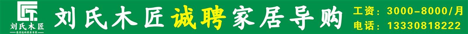 富顺刘氏木匠(原金虎家居)