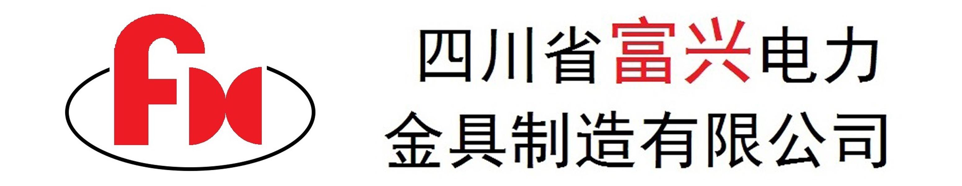四川省富兴电力金具制造有限公司