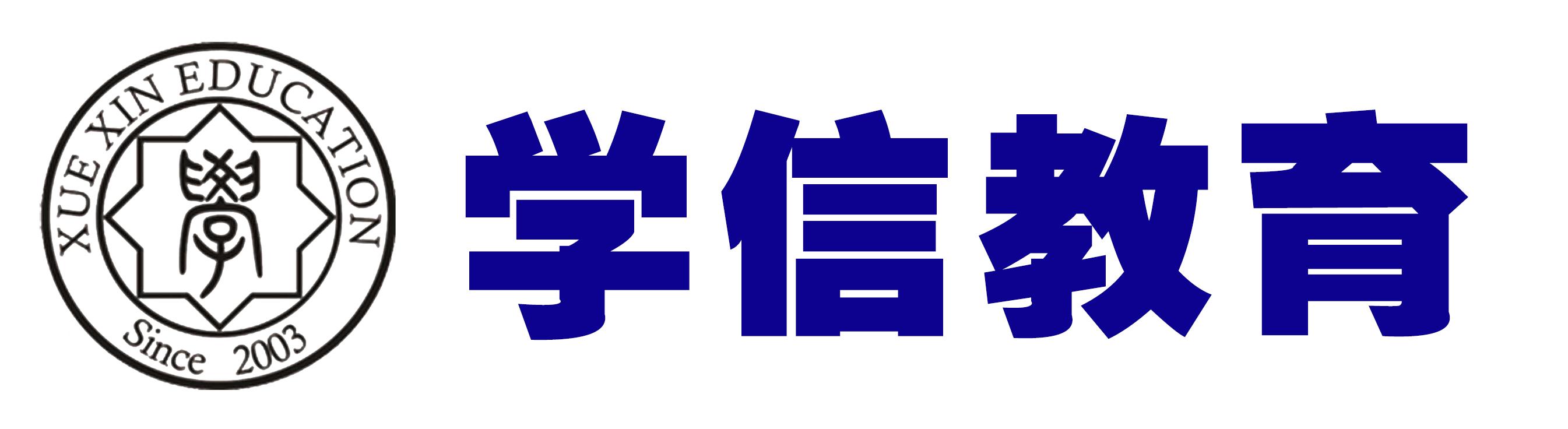 天津学信教育信息咨询有限公司