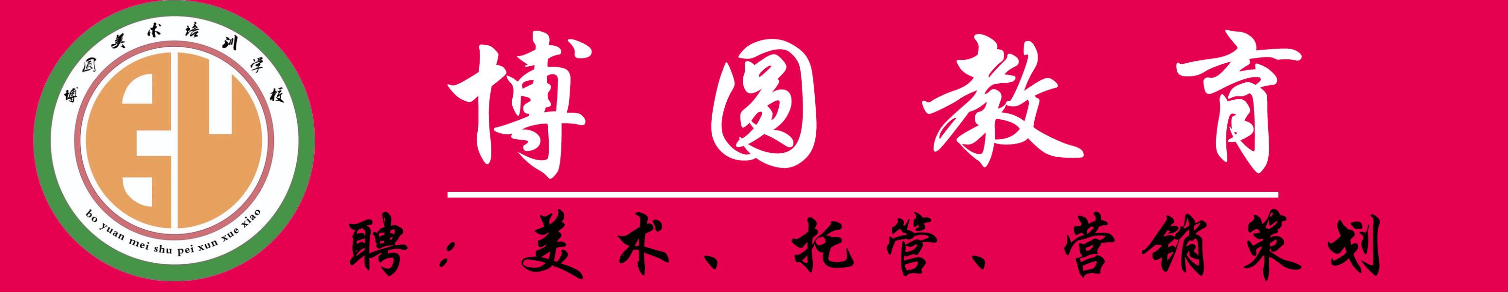 博圆艺术文化培训学校(涂鸦堡+博圆美术+易静画室)