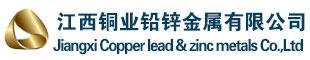 江西铜业铅锌金属有限公司