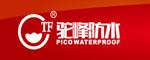河南�峰防水科技有限公司