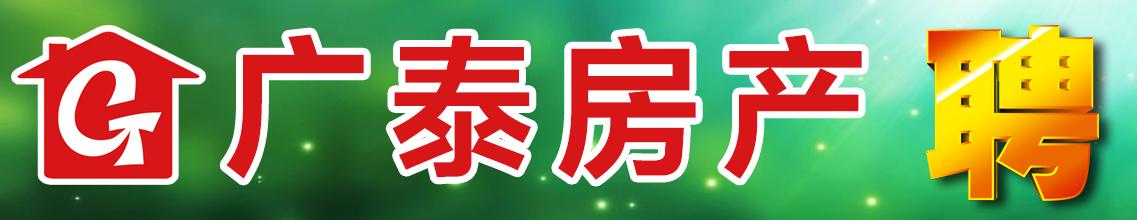 齐河广泰房产信息咨询有限公司