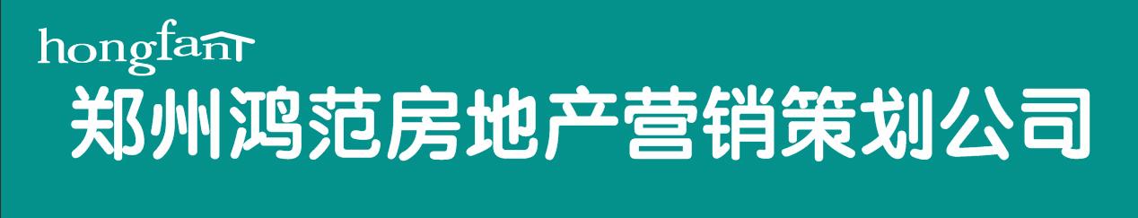 郑州鸿范房地产营销策划有限公司