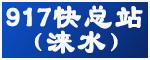 917快涞水总站