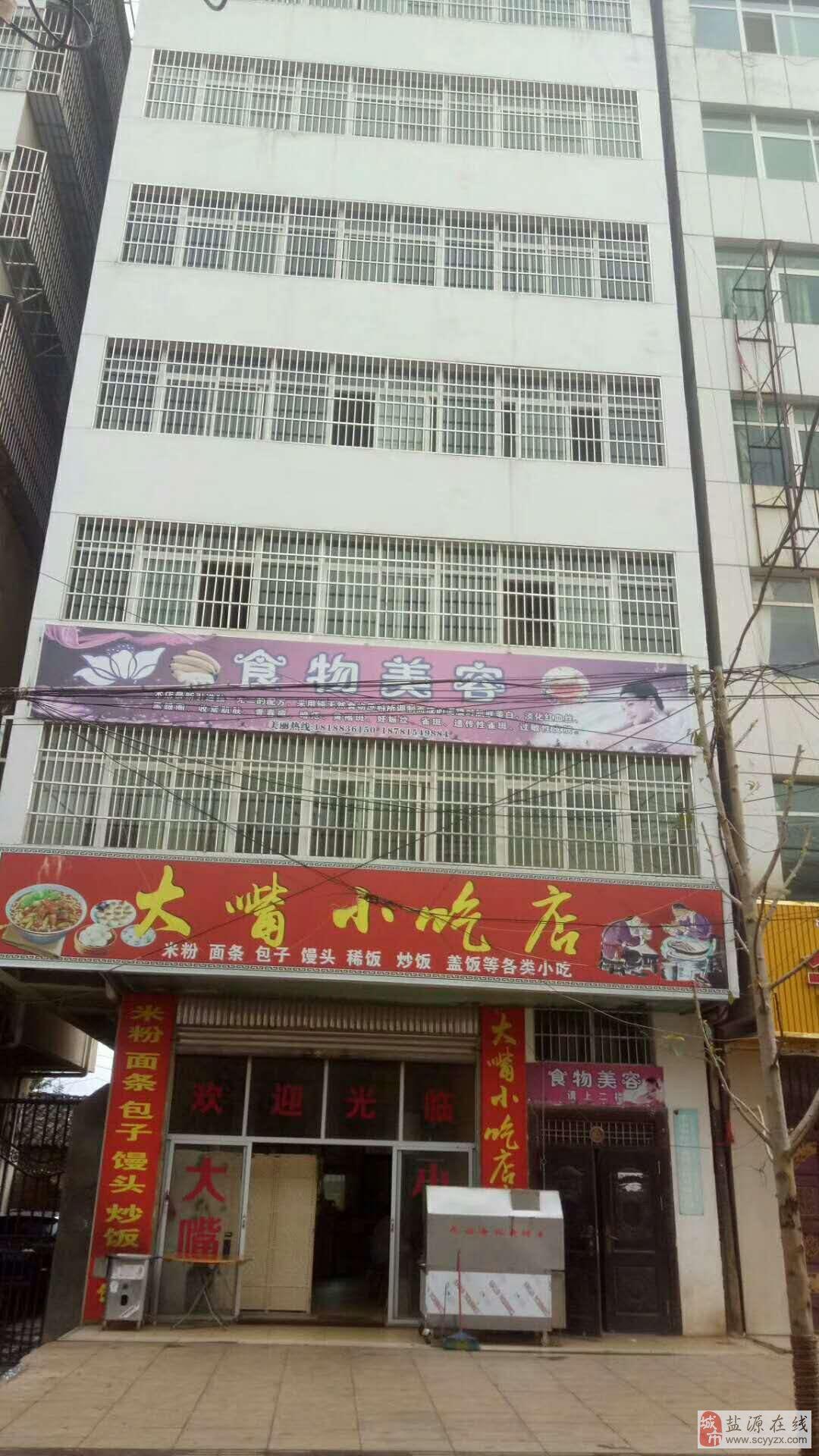 盐源县盐井镇太安路22号原奇滋味火锅旁清水房3至5楼出售