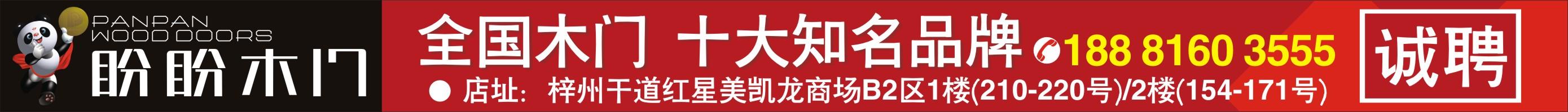 盼盼(门窗)集团澳门威尼斯人赌场官网分公司