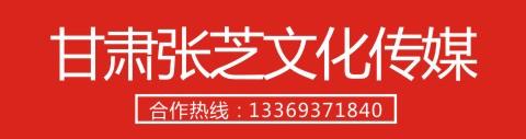 甘肃张芝文化澳门永利真人娱乐官网有限公司