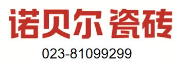 大足诺贝尔瓷砖(居然之家旗舰店)